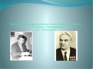 Фрактальная природа монотипии была обнаружена химиком В. М. Лившиц и математи