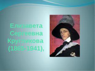 Елизавета Сергеевна Кругликова (1865-1941),