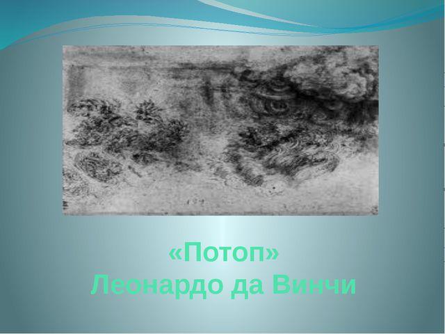 «Потоп» Леонардо да Винчи