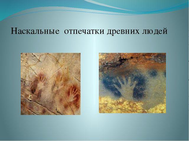 Наскальные отпечатки древних людей