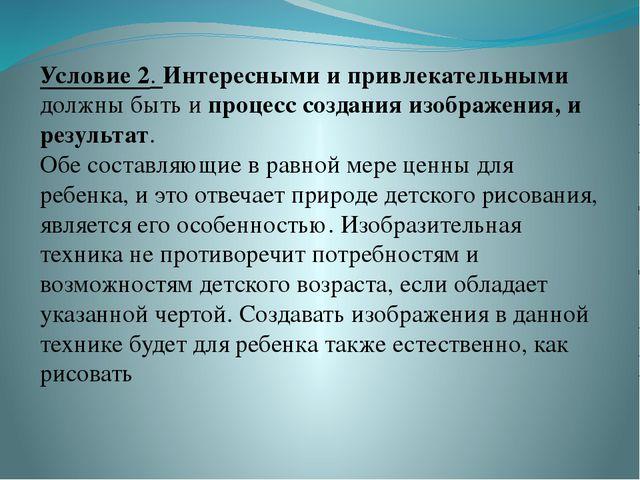 Условие 2. Интересными и привлекательными должны быть и процесс создания изоб...