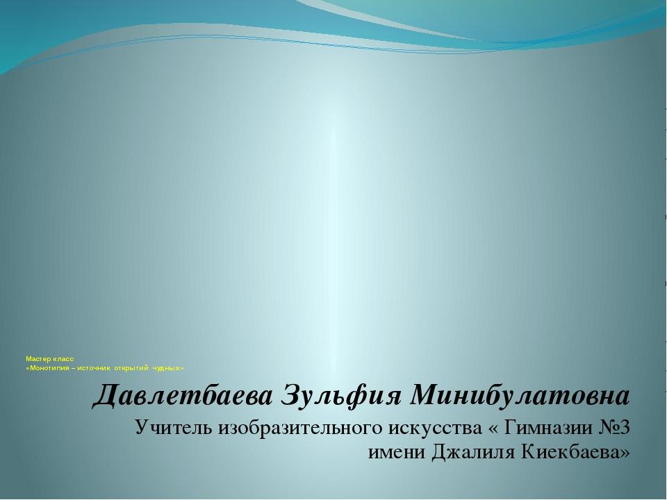 Мастер класс «Монотипия – источник открытий чудных» Давлетбаева Зульфия Мини...