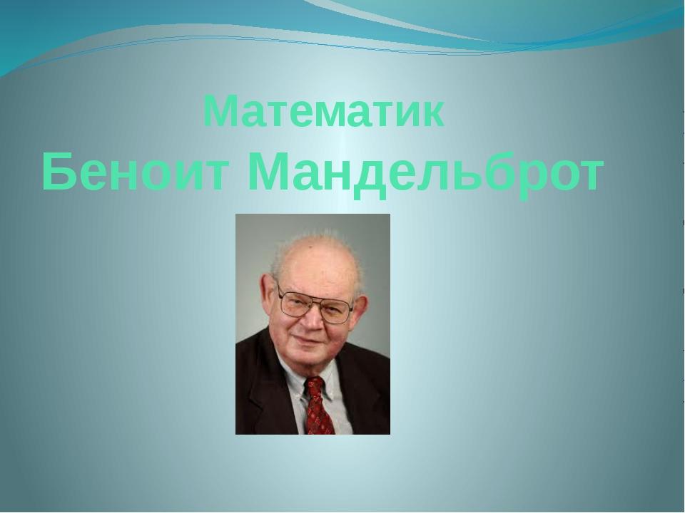 Математик Беноит Мандельброт