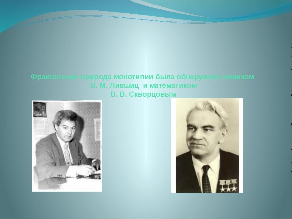 Фрактальная природа монотипии была обнаружена химиком В. М. Лившиц и математи...