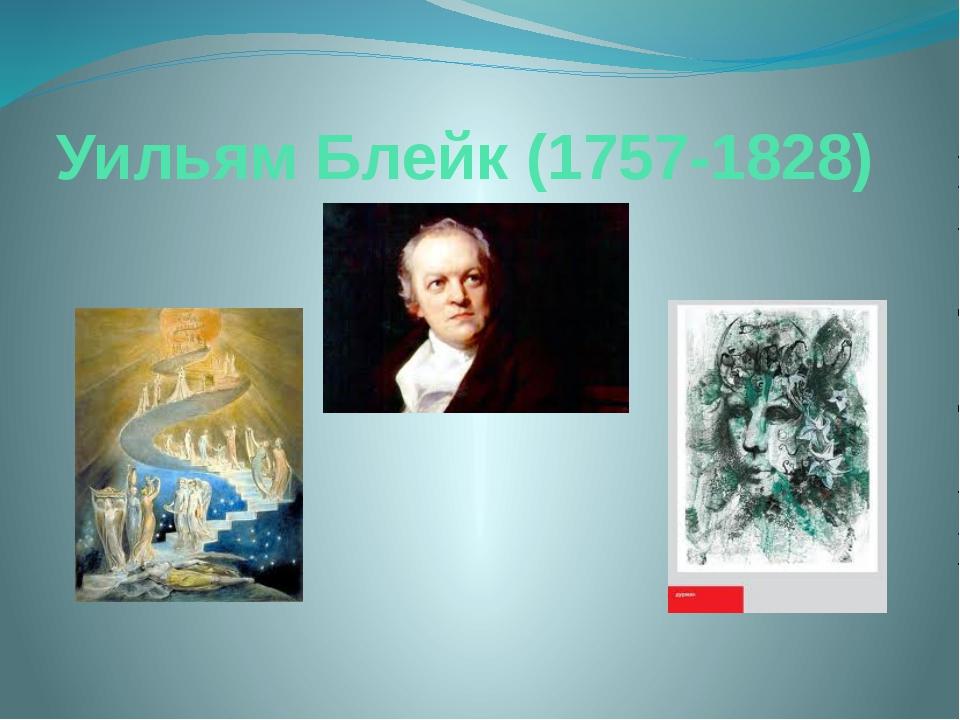 Уильям Блейк (1757-1828)