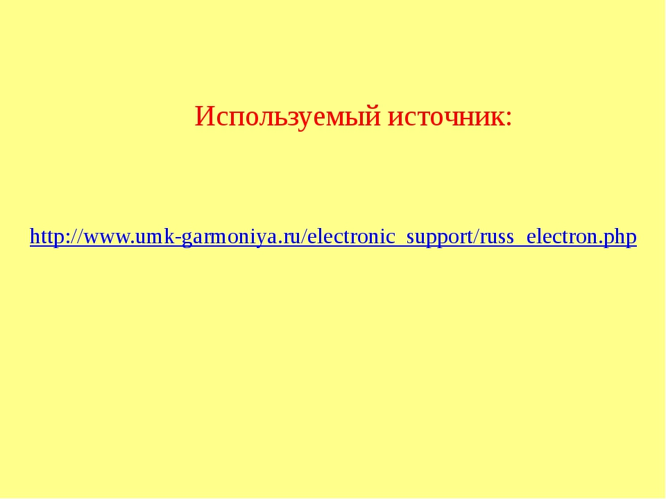 http://www.umk-garmoniya.ru/electronic_support/russ_electron.php Используемый...