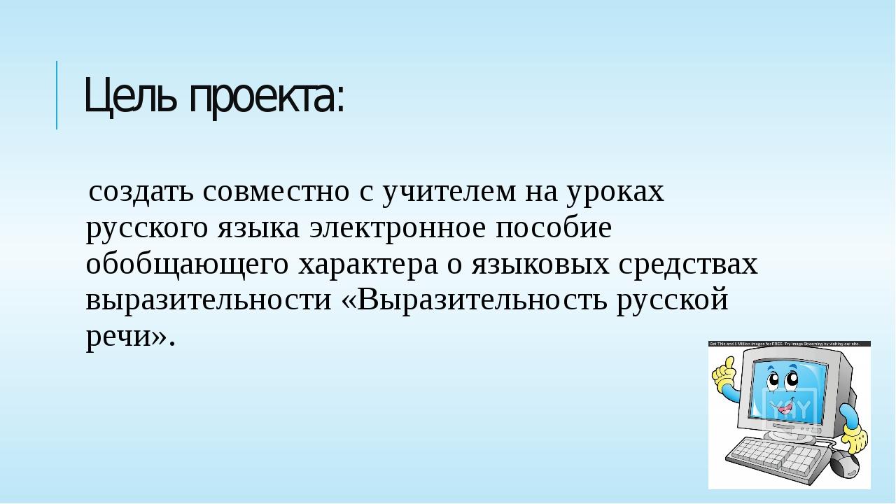 Цель проекта: создать совместно с учителем на уроках русского языка электронн...