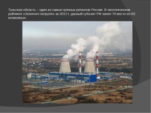Тульская область – один из самых грязных регионов России. В экологическом рей