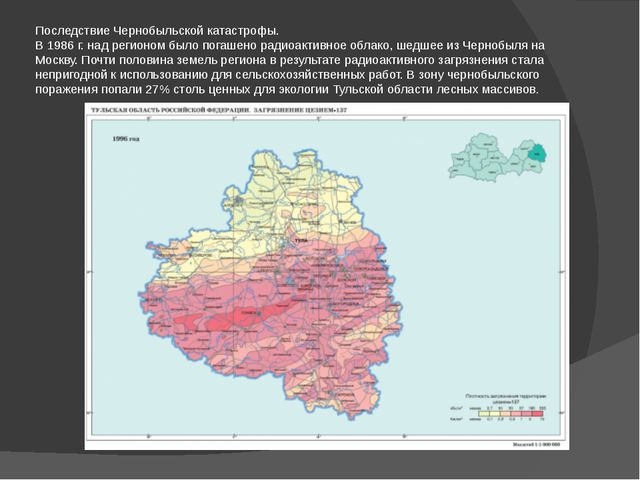 Последствие Чернобыльской катастрофы. В 1986 г. над регионом было погашено ра...