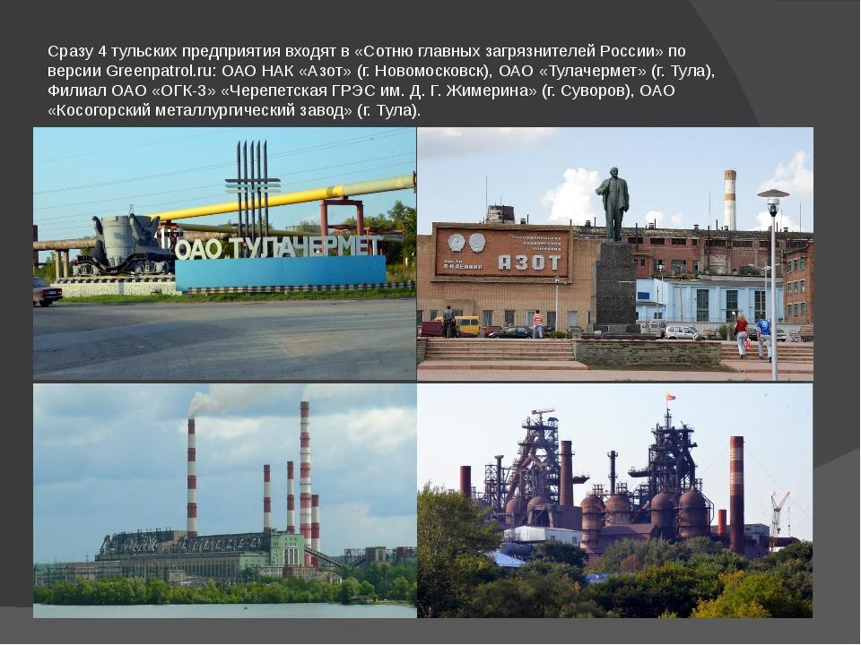Сразу4 тульских предприятиявходят в «Сотню главных загрязнителей России» по...