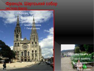 Франція. Шартський собор (містечко Шартр)