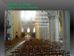 Франція. Місто Оссер. Собор Святого Стефана