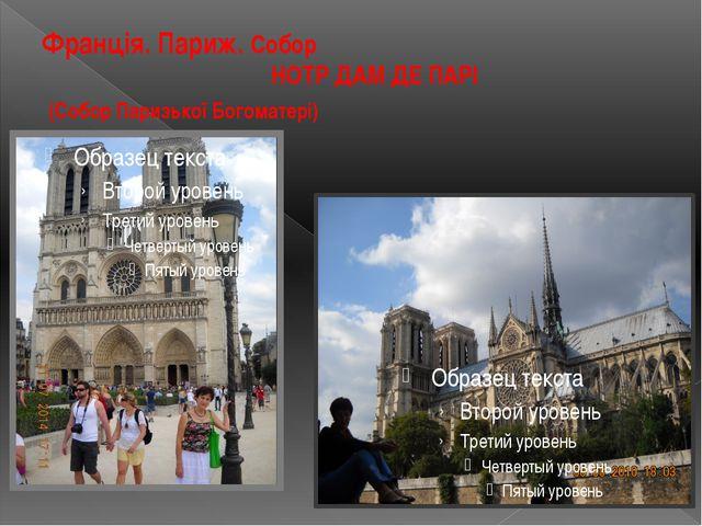 Франція. Париж. Собор НОТР ДАМ ДЕ ПАРІ (Собор Паризької Богоматері)