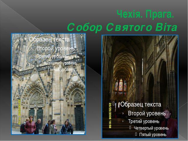 Чехія. Прага. Собор Святого Віта