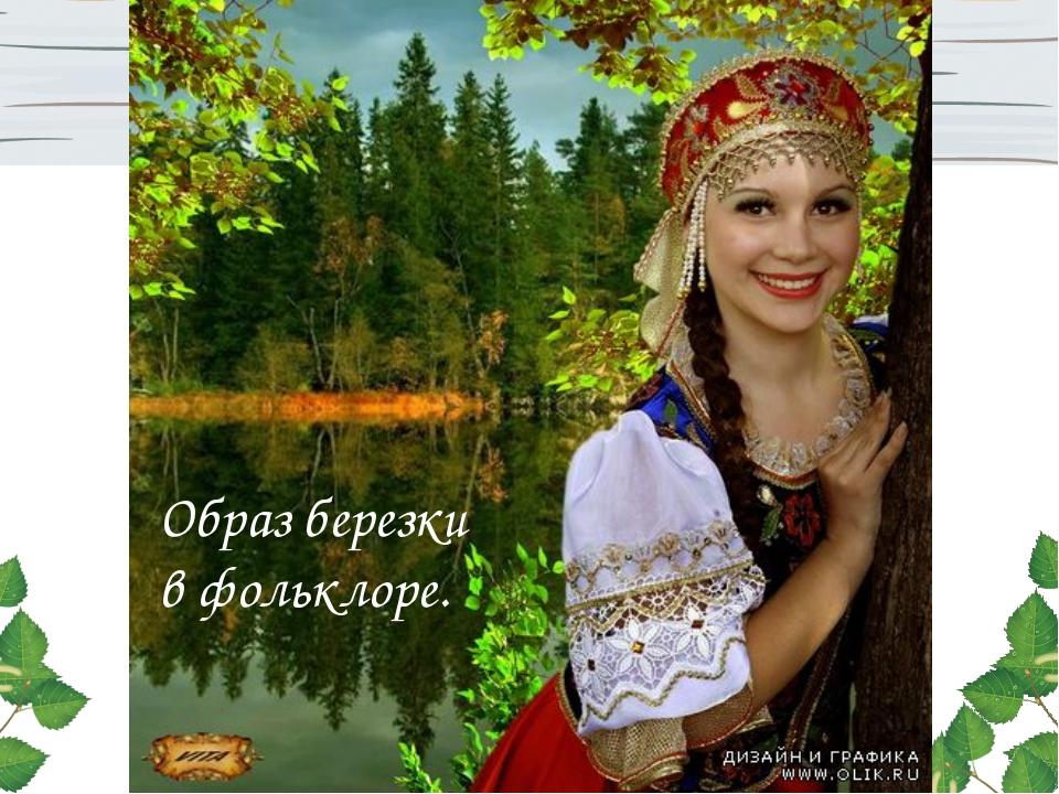 Образ березки в фольклоре.