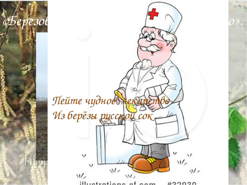 «Березовое царство – хорошее лекарство». Пейте чудное лекарство- Из берёзы ру...