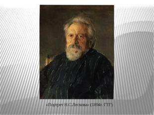 «Портрет Н.С.Лескова» (1894г. ГТГ)