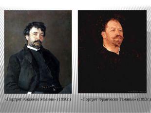 «Портрет Анджело Мазини» (1890г.) «Портрет Франческо Таманьо» (1893г.)