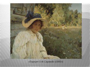 «Портрет О.Ф.Серовой» (1895г)