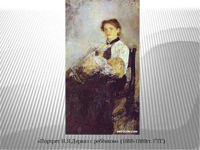 «Портрет Н.Я.Дервиз с ребёнком» (1888-1889гг. ГТГ)