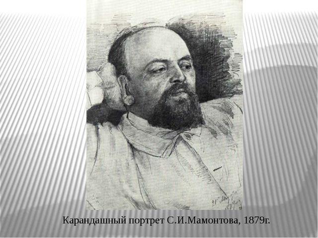 Карандашный портрет С.И.Мамонтова, 1879г.