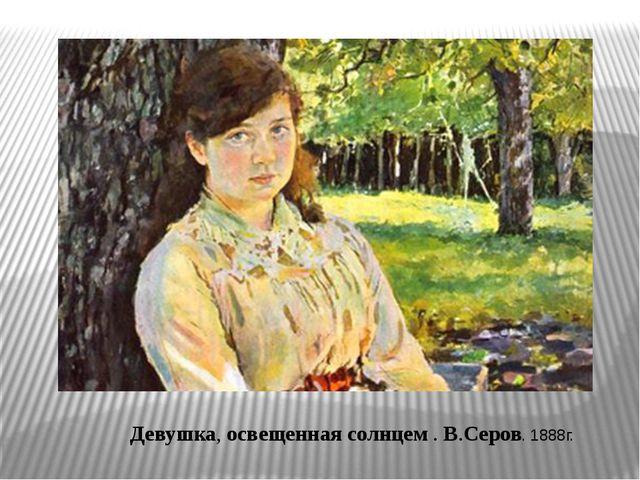 Девушка,освещеннаясолнцем.В.Серов. 1888г.