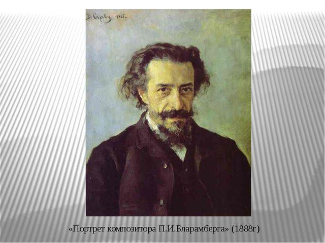 «Портрет композитора П.И.Бларамберга» (1888г)