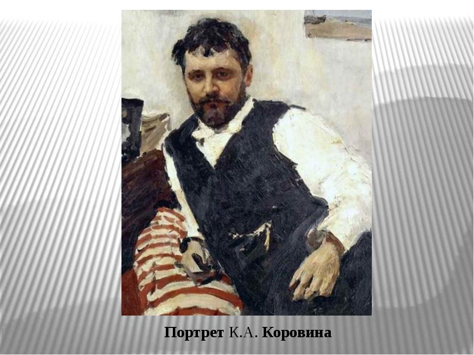 ПортретК.А.Коровина