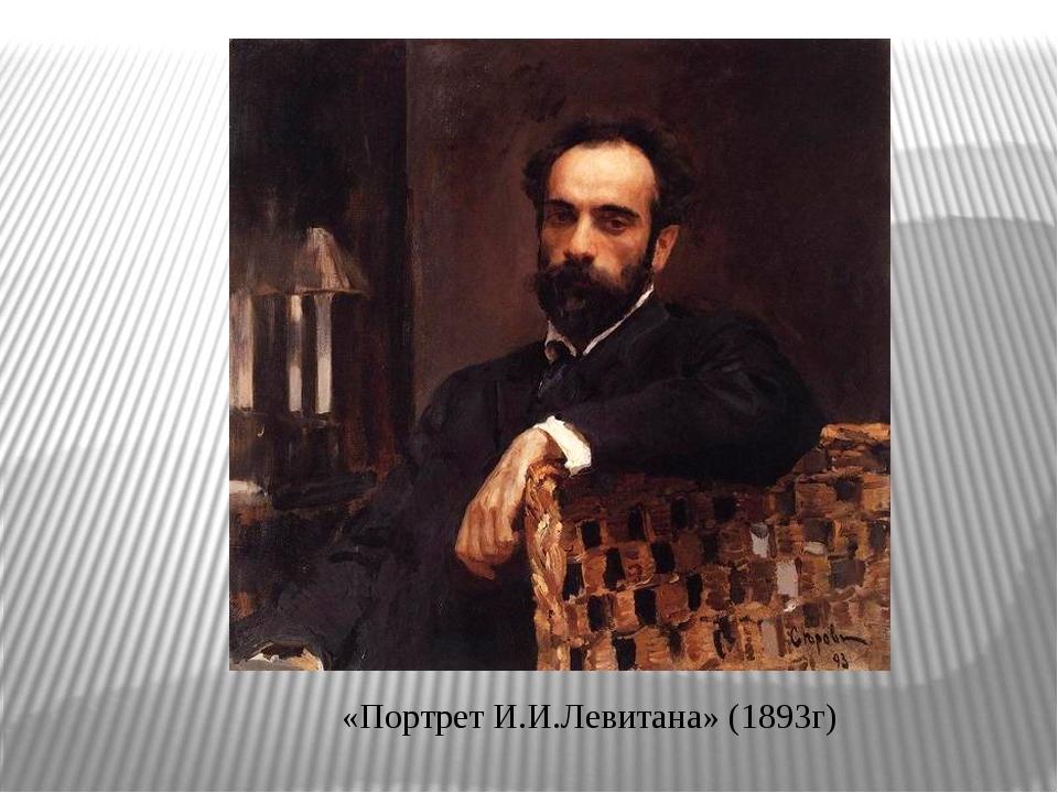 «Портрет И.И.Левитана» (1893г)