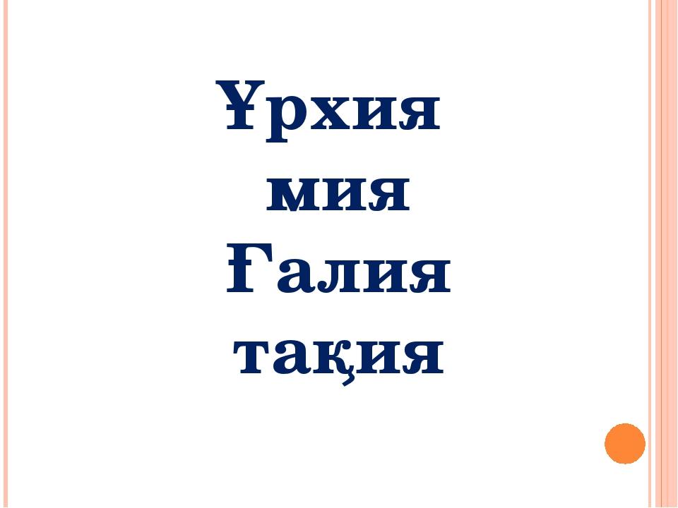 Ұрхия мия Ғалия тақия