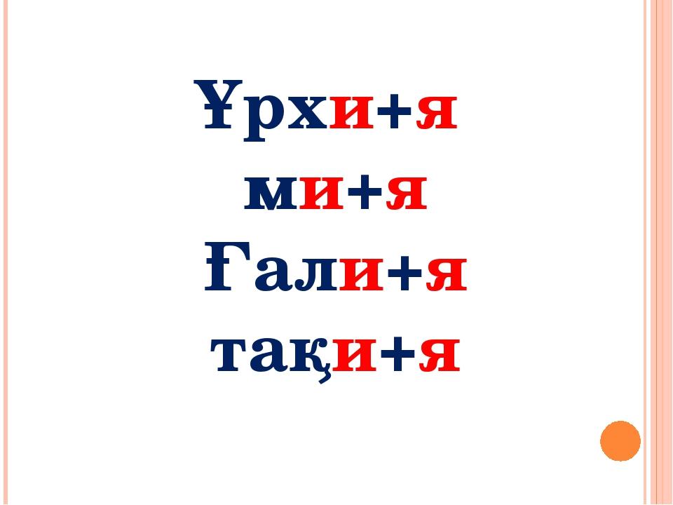 Ұрхи+я ми+я Ғали+я тақи+я