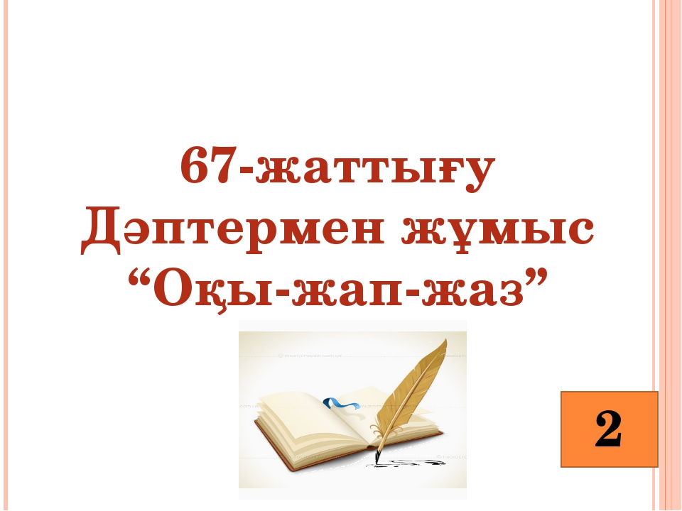 """67-жаттығу Дәптермен жұмыс """"Оқы-жап-жаз"""" 2"""