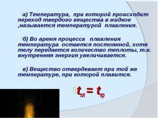 а) Температура, при которой происходит переход твердого вещества в жидкое ,на