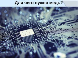 www.themegallery.com Для чего нужна медь? www.themegallery.com