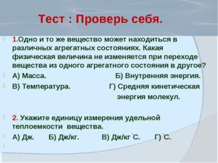 1.Одно и то же вещество может находиться в различных агрегатных состояниях. К