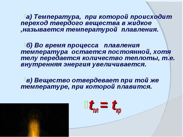 а) Температура, при которой происходит переход твердого вещества в жидкое ,на...