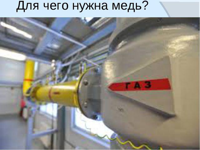 Для чего нужна медь? www.themegallery.com www.themegallery.com