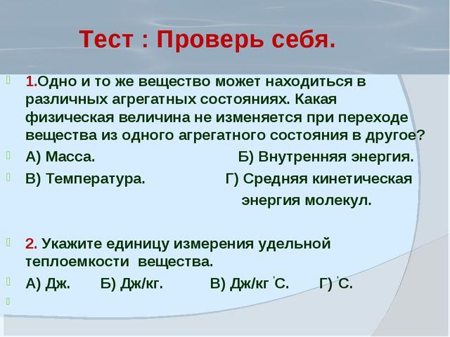 1.Одно и то же вещество может находиться в различных агрегатных состояниях. К...