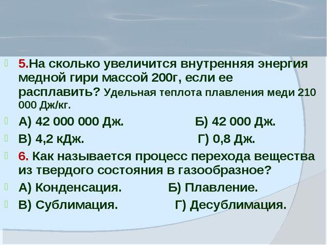 5.На сколько увеличится внутренняя энергия медной гири массой 200г, если ее р...