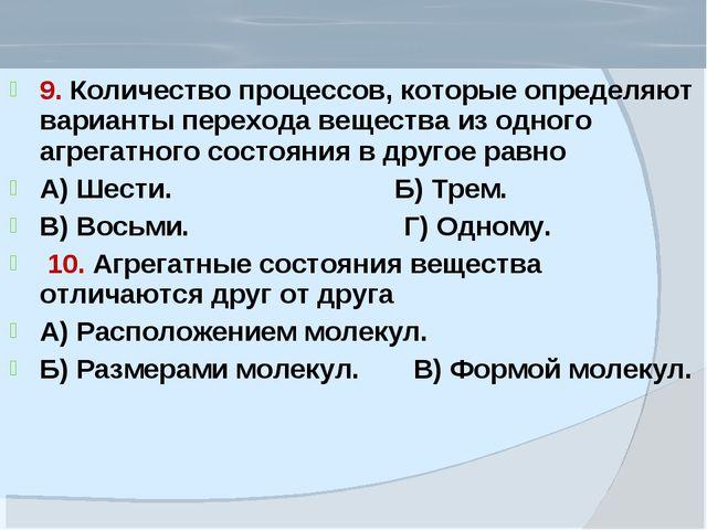 9. Количество процессов, которые определяют варианты перехода вещества из одн...