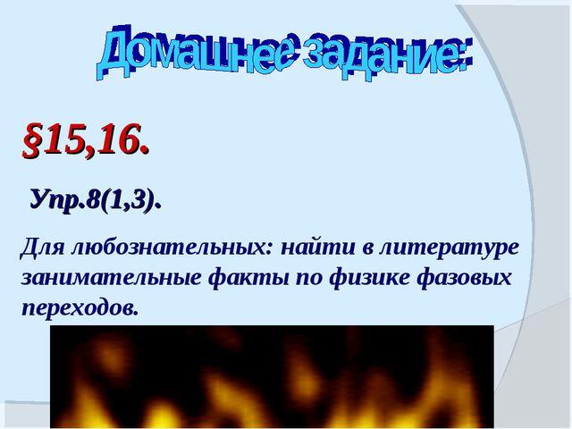 §15,16. Упр.8(1,3). Для любознательных: найти в литературе занимательные факт...