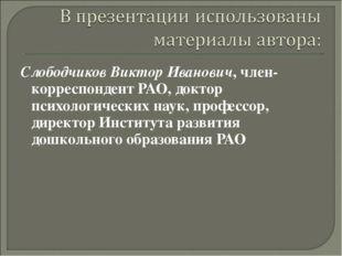 Cлободчиков Виктор Иванович, член-корреспондент РАО, доктор психологических н