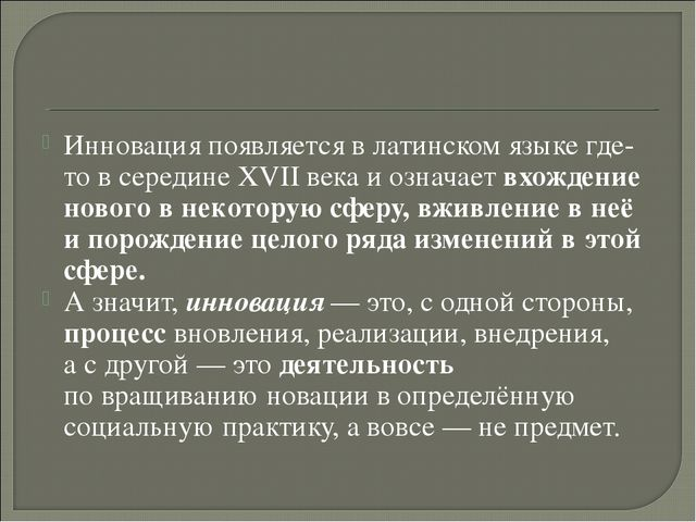 Инновация появляется влатинском языке где-то всередине XVII века иозначает...