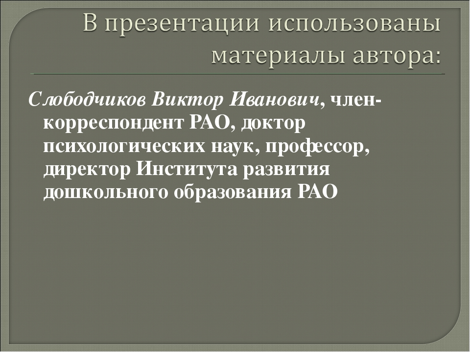 Cлободчиков Виктор Иванович, член-корреспондент РАО, доктор психологических н...