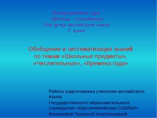 Цветик -Sемицветик red Yellow green orange Light blue Blue violet