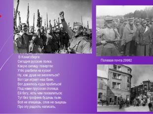 Они уже отвоевали И в тот же час ручными стали, Фашистов начали ругать. Хорош