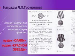 Награды Л.П.Громонтова Леонид Павлович был награждён шестью медалями и двумя