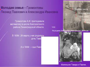 Молодая семья – Громонтовы Леонид Павлович и Александра Ивановна Громонтова А