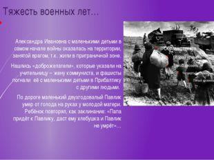 Тяжесть военных лет… Александра Ивановна с маленькими детьми в самом начале в