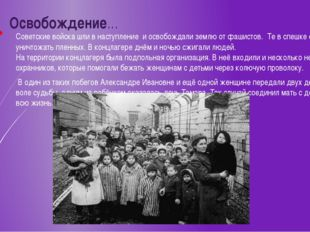 Освобождение… Советские войска шли в наступление и освобождали землю от фашис
